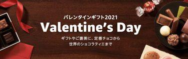 ステイホームなバレンタイン、Amazonのチョコレートが超お得に買えるんです。!
