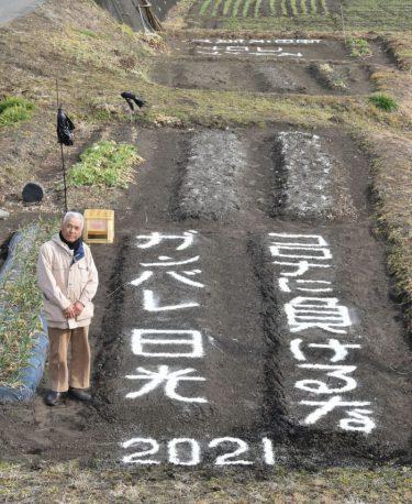 「コロナに負けるな」 小さな畑のメッセージ、評判に 日光の旭山さん