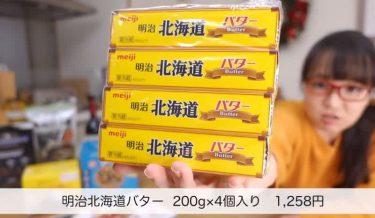 【コストコ】バターを買うならコストコで! 北海道バター4箱セットがお得《動画》