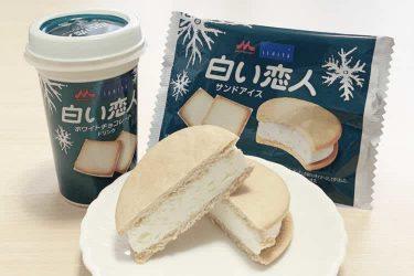 「白い恋人」と森永製菓の話題のコラボ! 再現度高い北の甘みがたまらない
