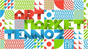 [みどころ紹介] 天王洲でアート三昧な一日を 「ARTMARKET TENNOZ」 2月20日(土)、21日(日)に開催