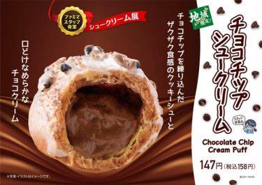 ファミマ、ザクとろ「チョコチップシュークリーム」をエリア限定で発売!