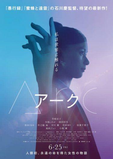 """芳根京子が""""永遠の命を得た""""女性を熱演、6月公開『Arc アーク』特報映像"""