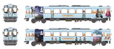『ゆるキャン△』×天浜線 ラッピング列車が走る 平日の運行情報はHPでチェック! 記念入場券やフリーきっぷも