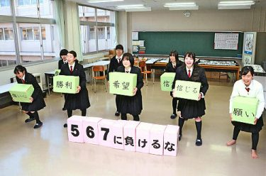 「コロナに負けるな」 メッセージ込めた演劇披露へ 島根・横田高校、3月に全国大会