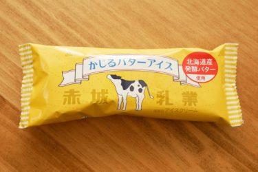 赤城乳業の『かじるバターアイス』にネット衝撃 食べた瞬間「なんだこれは…」