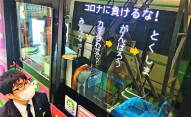 「コロナに負けるな!」徳島バス、回送バスで応援送る