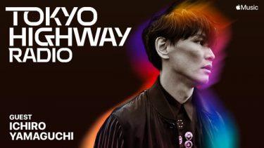 初回ゲストにサカナクション山口一郎! Apple Music 東京発 新番組「Tokyo Highway Radio」スタート!
