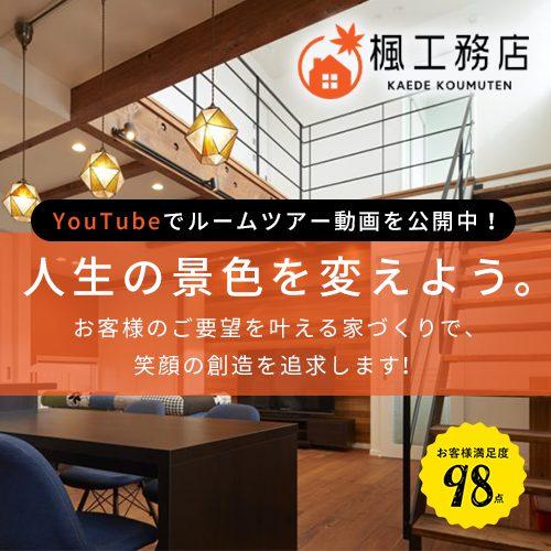 【記事バナー】楓工務店_お客様のご要望を叶える家づくりで笑顔の創造を追求します!