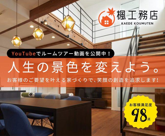 【サイドバナー】楓工務店_お客様のご要望を叶える家づくりで笑顔の創造を追求します!