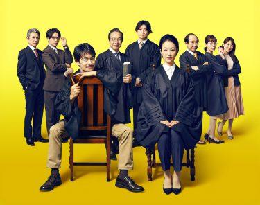 春の新ドラマ2021・月9ドラマ「イチケイのカラス」