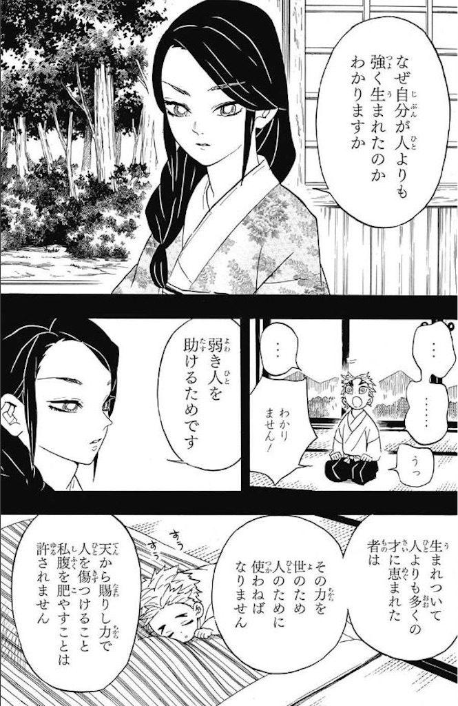 煉獄杏寿郎(炎柱)の母の名言「なぜ自分が人よりも強く生まれたのかわかりますか?弱き人を助けるためです 生まれついて人よりも多くの才に恵まれた者はその才を世のため人のために使わねばなりません」