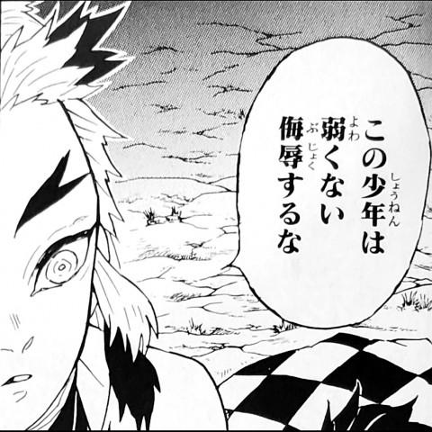煉獄杏寿郎(炎柱)の「この少年は弱くない 侮辱するな」