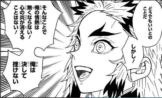 煉獄杏寿郎(炎柱)の「父上は喜んでくれなかった!どうでもいいとのことだ しかし!そんなことで俺の情熱は無くならない!心の炎が消えることはない!俺は決して挫(くじ)けない」