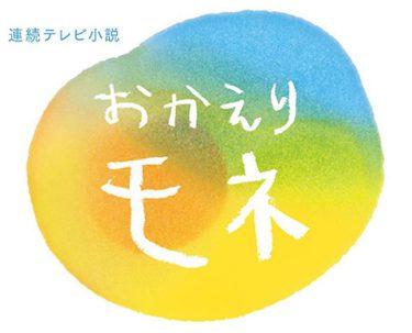朝ドラ「おかえりモネ」ロゴ(photo by NHK)