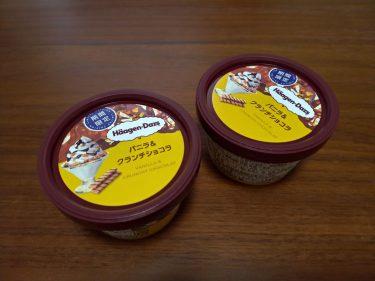 ハーゲンダッツの期間限定商品『バニラ&クランチショコラ』はリッチで上品な味!贅沢なひと時を満喫♪