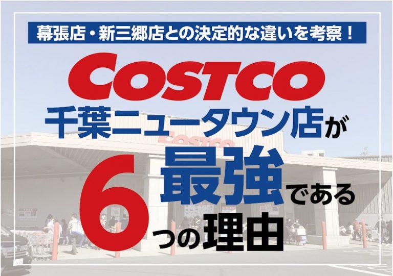コストコ千葉ニュータウン店が最強である6つの理由|幕張店・新三郷店との混雑比較【営業時間・アクセス情報】