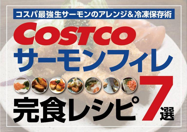 コストコサーモンフィレの値段は高くない!完食レシピ7選と切り方・冷凍保存のコツ【2021年版】