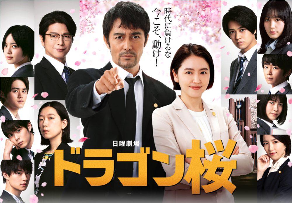 春の新ドラマ「ドラゴン桜」キービジュアル