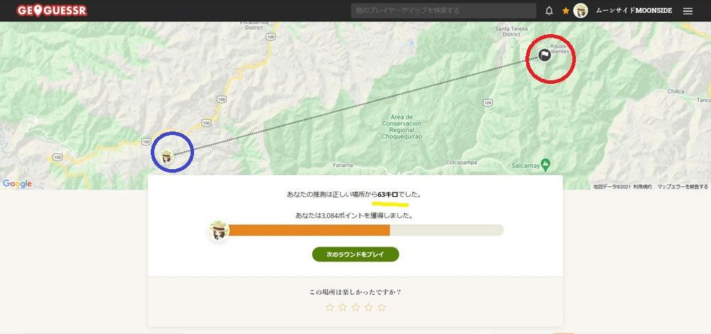 GeoGuessr(ジオゲッサー)「有名な場所MAP」実践4