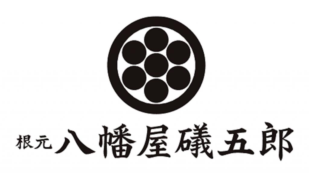 マイクポップコーンとコラボしている根元 八幡屋礒五郎のロゴ