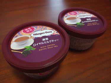 ハーゲンダッツの期間限定商品『濃香ロイヤルミルクティー』を実食!濃香で濃厚〜♪極上のひと時を堪能できる絶品アイス
