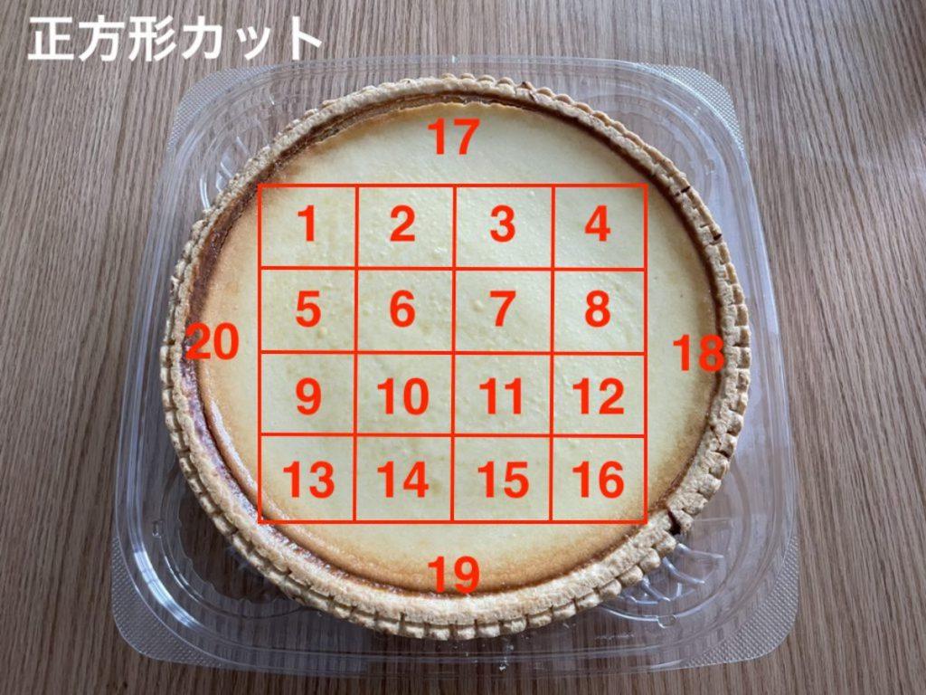 【コストコのチーズケーキの切り方】四角(正方形)