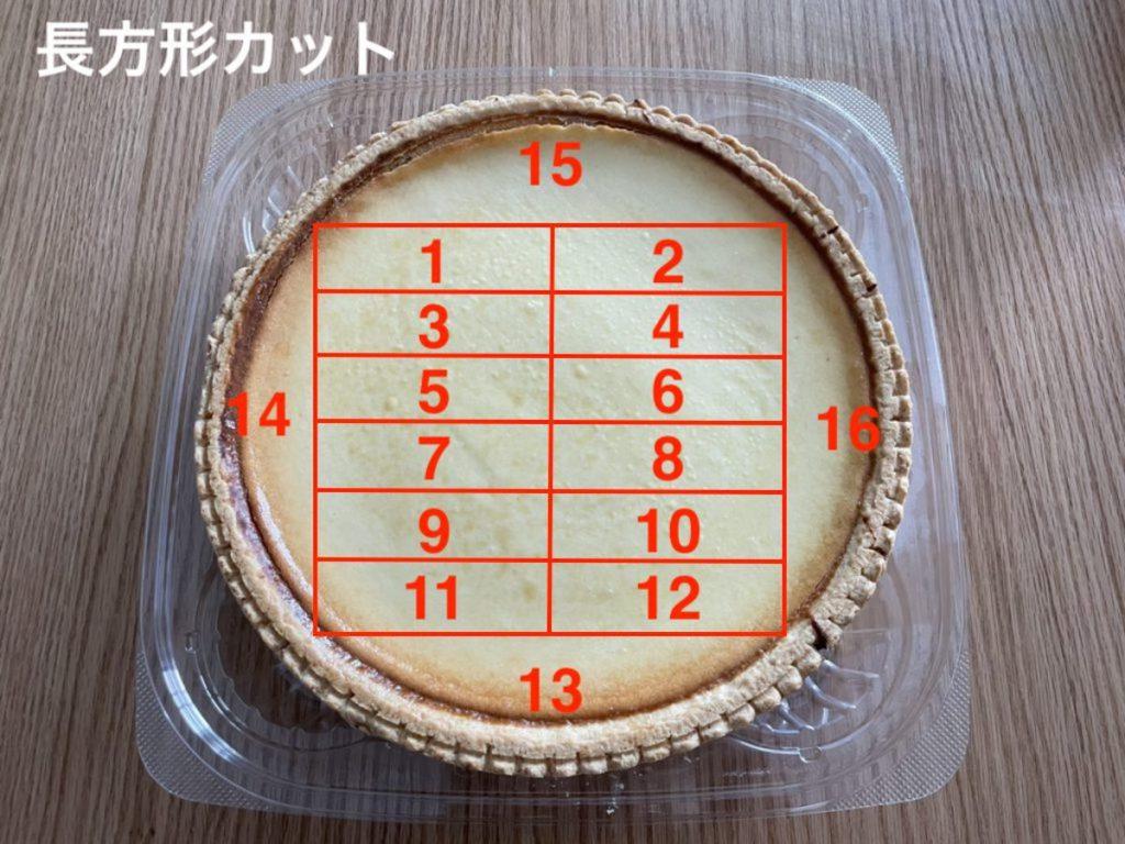 【コストコのチーズケーキの切り方】四角(長方形)