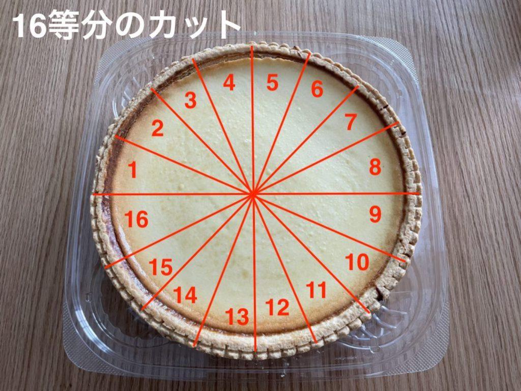 【コストコのチーズケーキの切り方】16等分