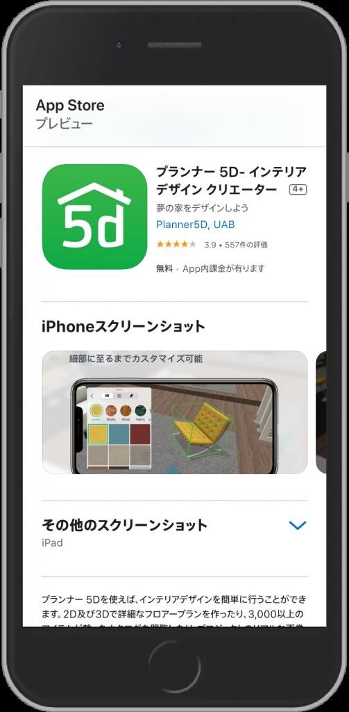 【注文住宅の間取り決めにおすすすめのスマホアプリ】Planner 5D - インテリアデザイン クリエーター