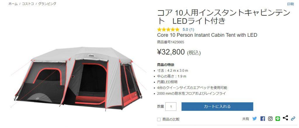 コストコオンラインで販売されている人気テント「Core(コア)10人用インスタントキャビンテント」