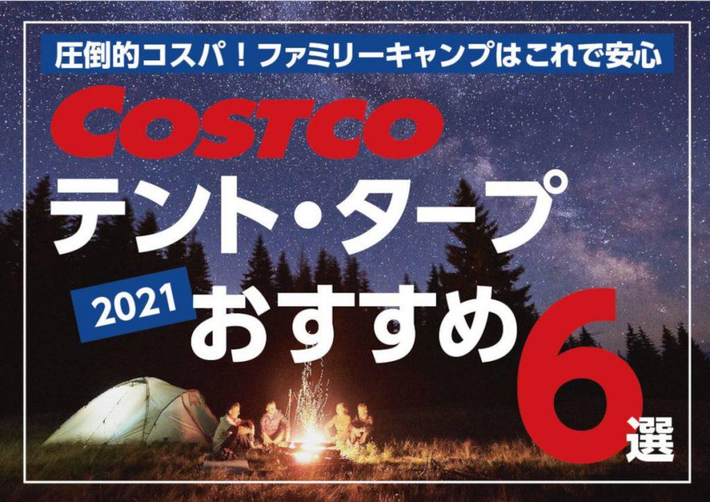2021・コストコのテントおすすめ6選|値段と口コミ・使用感は?【アウトドアギアまとめ】