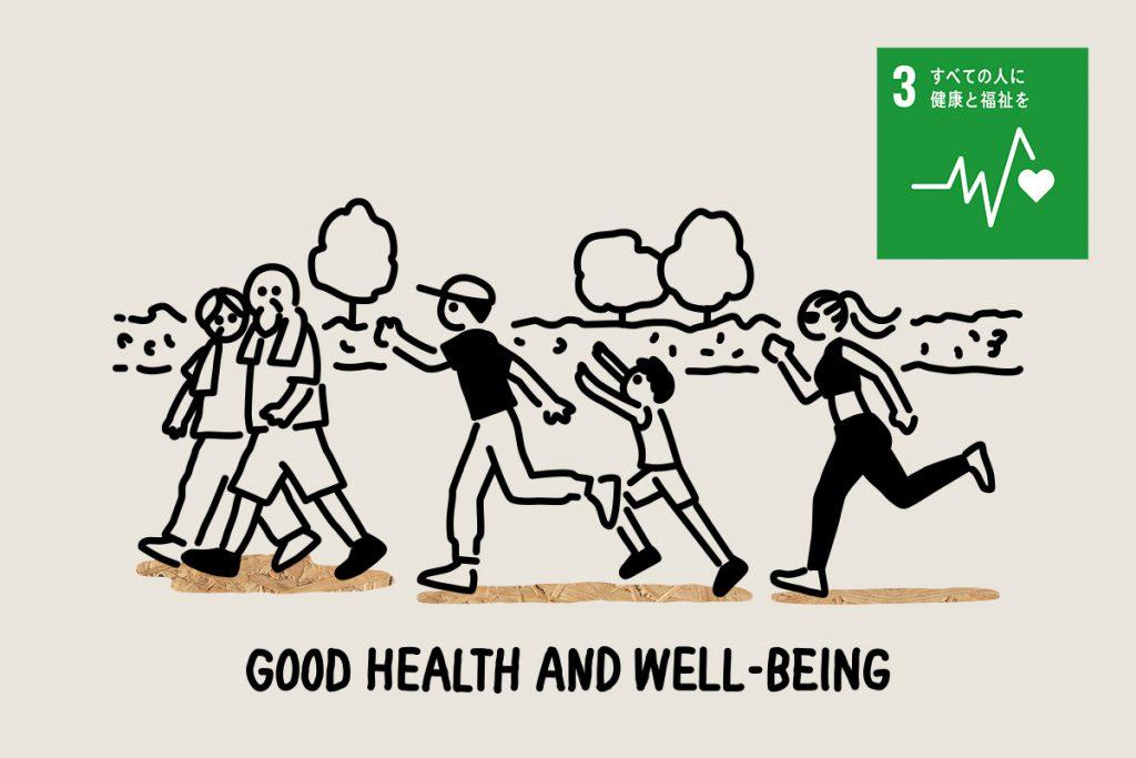 SDGs目標3「すべての人に健康と福祉を」 | 現状とその取り組み・私たちにできること