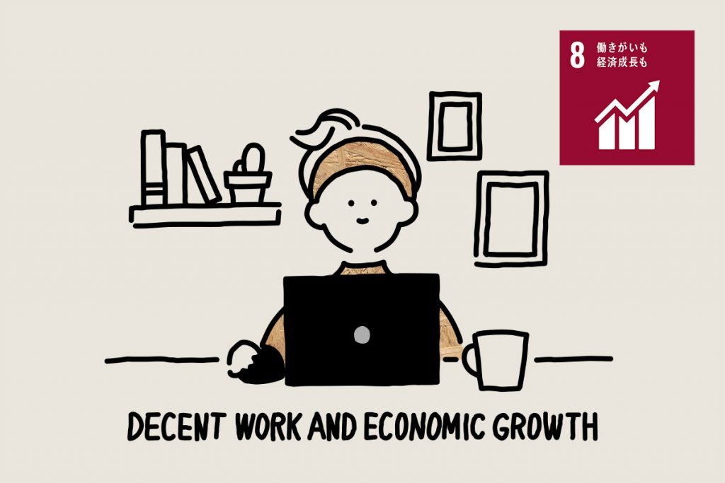 SDGs目標8「働きがいも経済成長も」 | 現状とその取り組み・私たちにできること