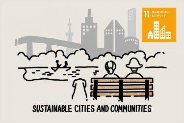 SDGs目標11「住み続けられるまちづくりを」 | 現状とその取り組み・私たちにできること