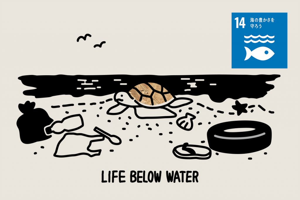 SDGs目標14「海の豊かさを守ろう」 | 現状とその取り組み・私たちにできること