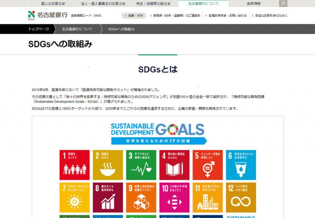 「株式会社名古屋銀行」のSDGs目標2への取り組み事例
