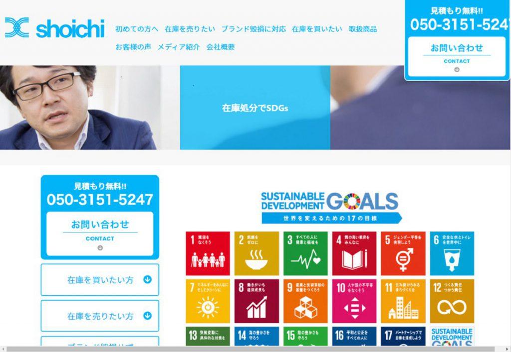 「株式会社shoichi」のSDGs目標2への取り組み事例