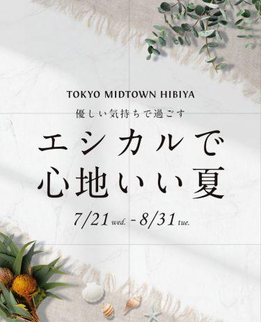 「東京ミッドタウン日比谷」開催イベント「エシカルで心地いい夏」