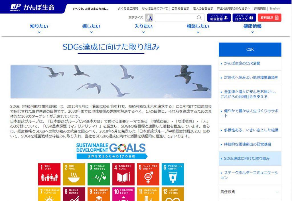 「株式会社かんぽ生命保険」のSDGs目標3への取り組み事例
