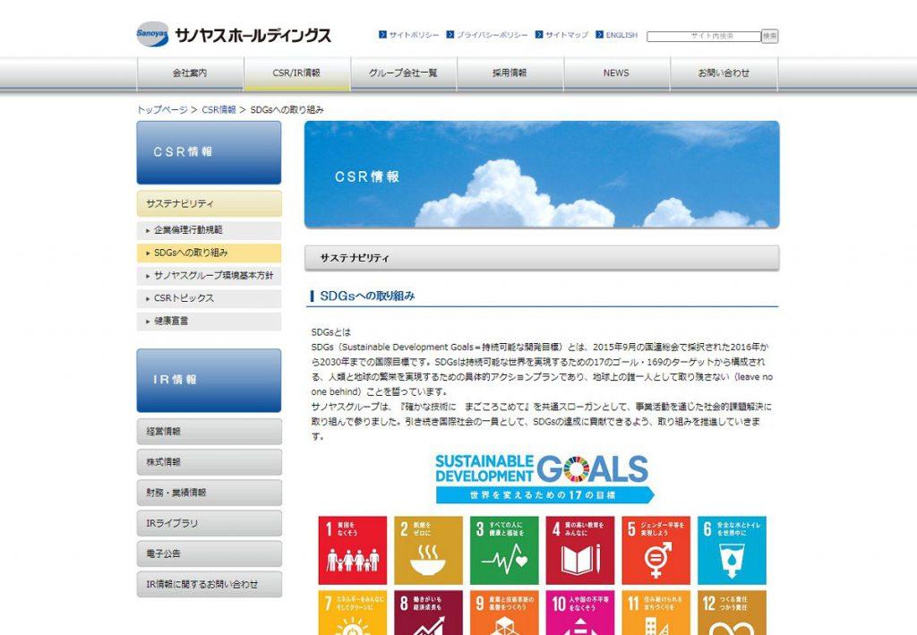 「サノヤスホールディングス」のSDGs目標3への取り組み事例