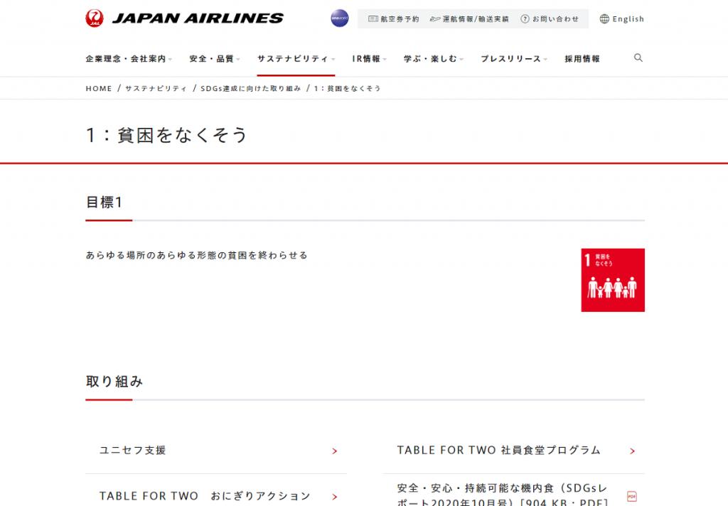 「日本航空株式会社(JAL)」のSDGs目標1への取り組み事例