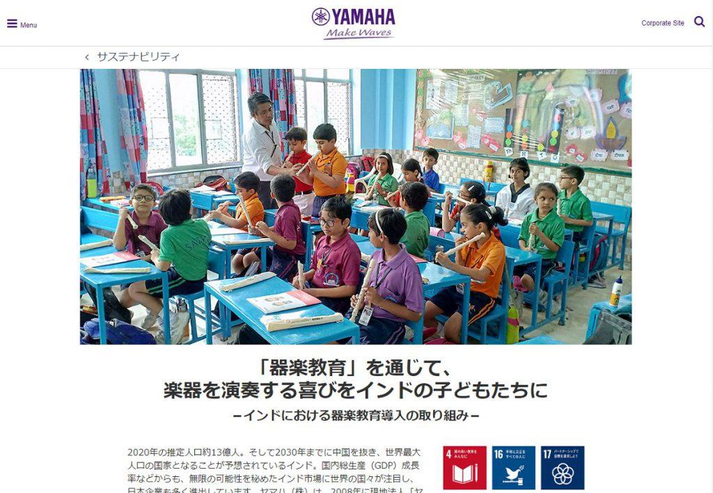 「ヤマハ株式会社」のSDGs目標4への取り組み事例