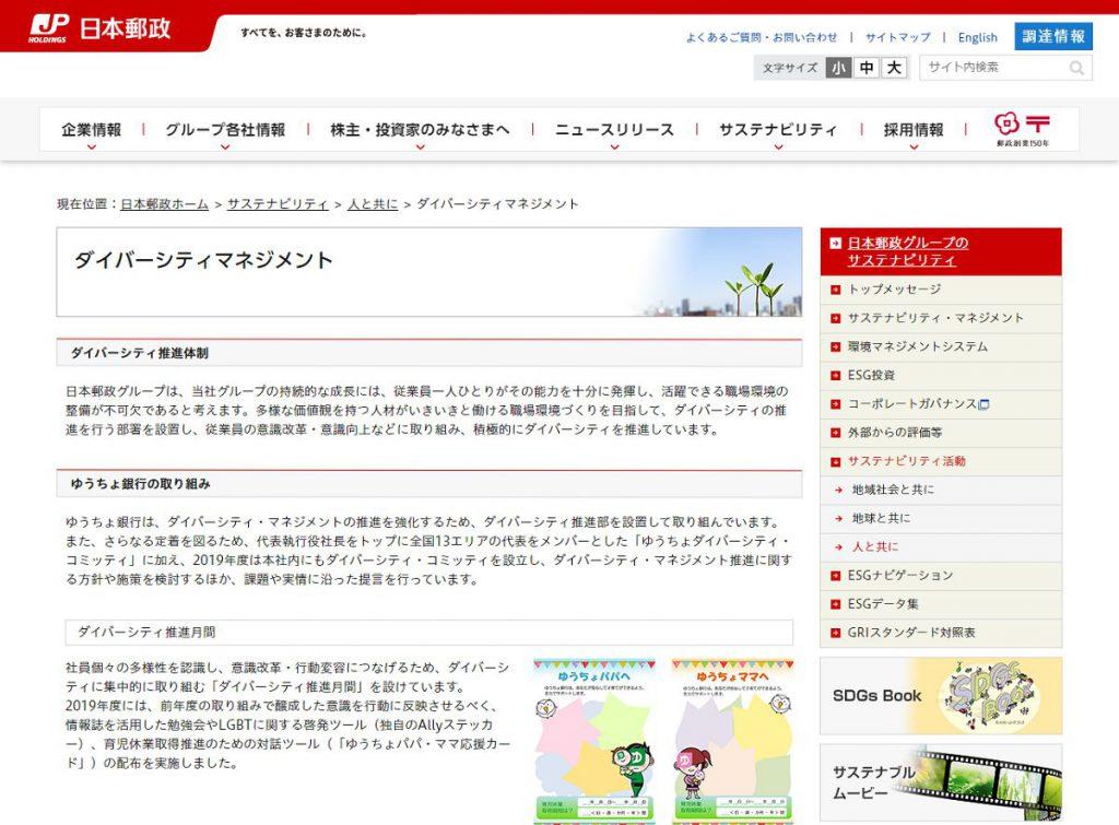 「日本郵政」のSDGs目標8への取り組み事例