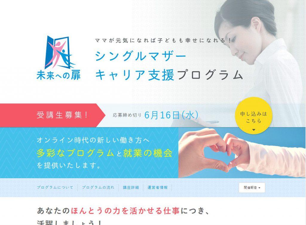 「日本ロレアル株式会社」のSDGs目標5への取り組み事例