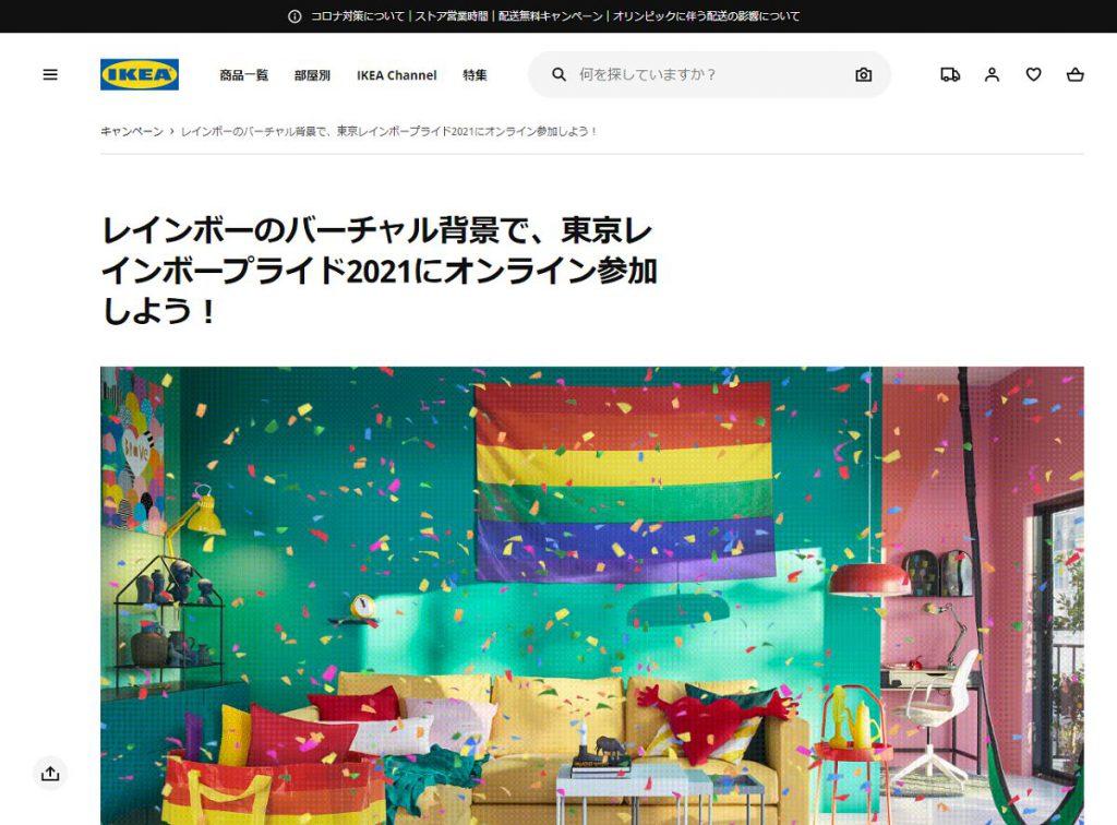 「イケア・ジャパン株式会社」のSDGs目標5への取り組み事例