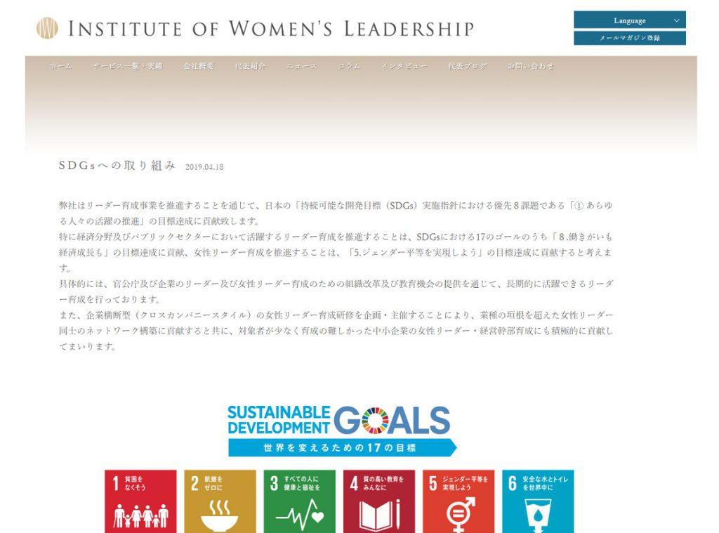 「ウーマンズ リーダーシップ インスティテュート株式会社」のSDGs目標10への取り組み事例