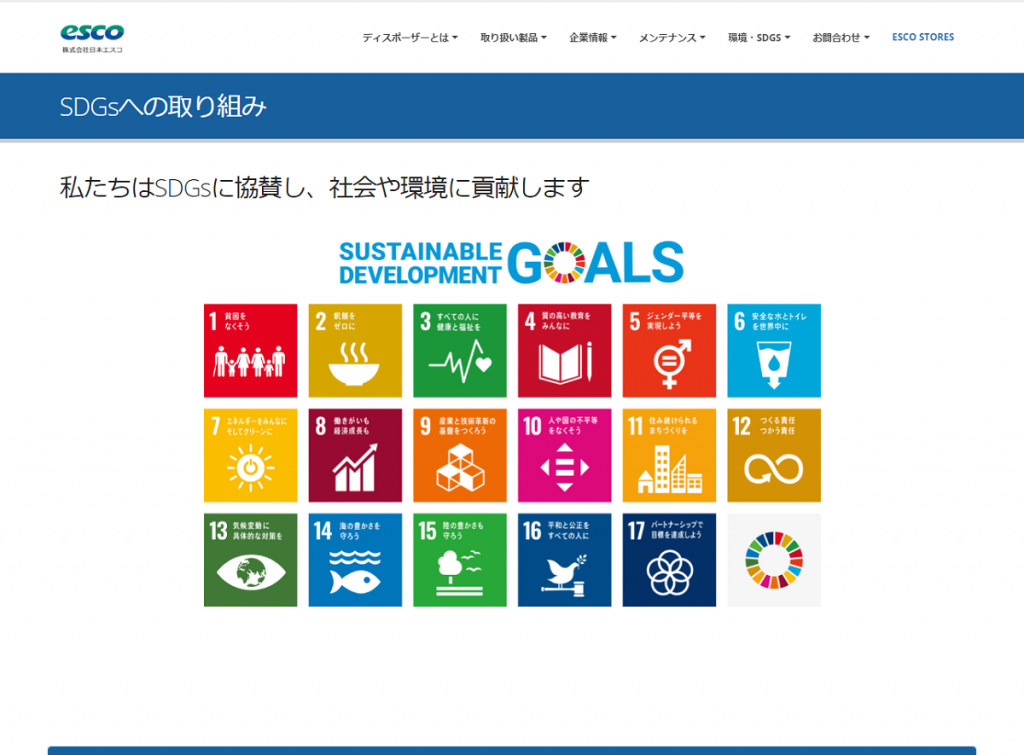 「株式会社 日本エスコ」のSDGs目標10への取り組み事例