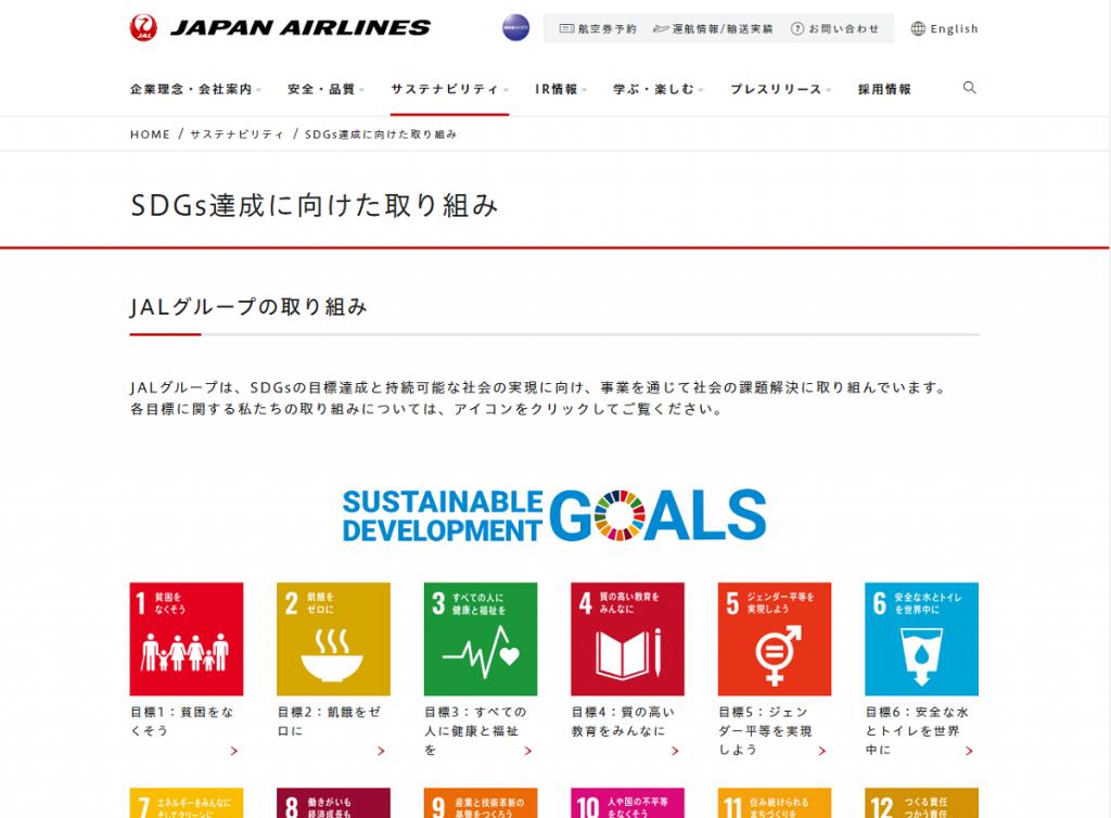 「日本航空株式会社(JAL)」のSDGs目標13への取り組み事例