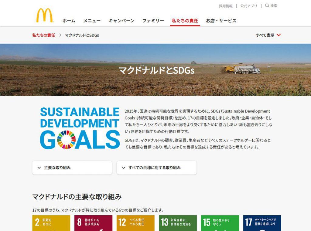 「日本マクドナルド」のSDGs目標13への取り組み事例